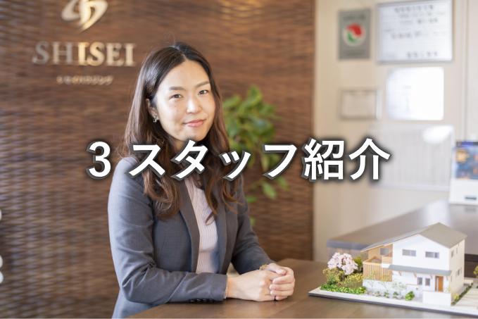 3スタッフ紹介