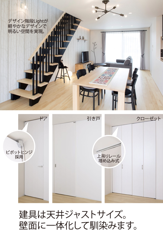 デザイン階段Lightが軽やかなデザインで明るい空間を実現。 建具は天井ジャストサイズ。壁面に一体化して馴染みます。