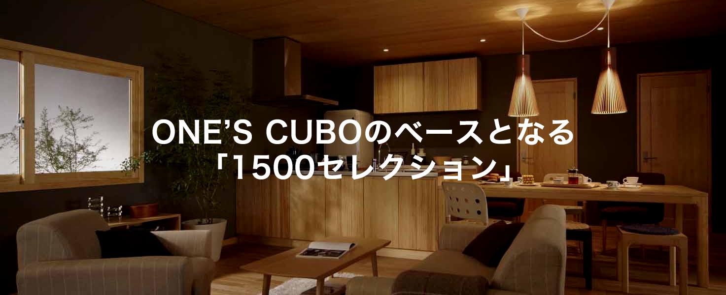 ワンズキューボ1500セレクション