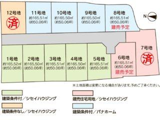 【NEW】次郎丸駅南分譲地