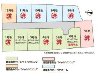 次郎丸駅南分譲地